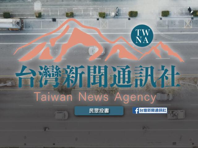 台灣新聞通訊社【民眾投書】-請蔡總統聚焦民生 好還要更好